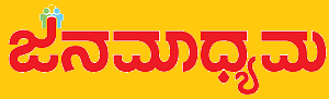 Janamadyama